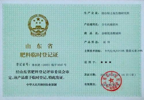 山东省肥料临时登记证