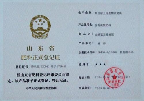 山东省肥料正式登记证